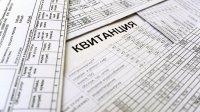 Россиянин задолжал два миллиона за ЖКХ из-за ошибки в квитанции