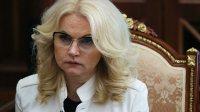 Голикова сообщила о решении ситуации схирургами вНижнем Тагиле