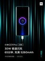 Xiaomi полностью показала свой новый смартфон Mi CC9 Pro