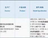 Huawei MatePad Pro получит зарядку на 40 Вт