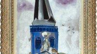 Картину Шагала продали нааукционе вМоскве за10млн рублей