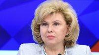 Москалькова назвала главную причину нарушения прав человека