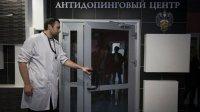WADA лишило аккредитации московскую антидопинговую лабораторию
