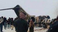 ВАфганистане разбился самолет. Наборту были 83 человека