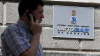«Нафтогаз» оценил потерянные вКрыму активы