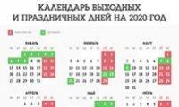 Правительство отклонило законопроект о выходном дне 31 декабря