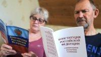 Минюст предложил проверять приставов назнание Конституции