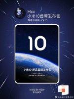 Xiaomi Mi 10 представят во время онлайн-трансляции 13 февраля