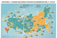 Регионы с высоким риском мошенничества с ОСАГО (инфографика)