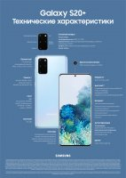 Samsung объявил о старте предзаказа на Galaxy S20