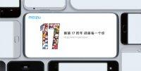 5G-флагман Meizu 17 представят в апреле