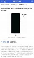 Стали известны характеристики смартфона Huawei P40 Pro Premium Edition
