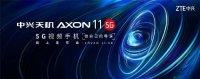 Смартфон ZTE Axon 11 5G готовится к выходу в Китае