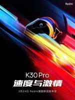 Флагман Redmi K30 Pro 5G представят 24 марта