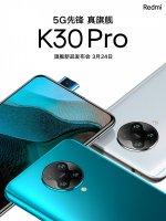 Новые характеристики и официальные рендеры флагмана Redmi K30 Pro