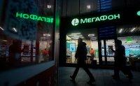 «МегаФон» признал снижение чистой прибыли на 35% в 2019 году