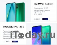 В России начались продажи смартфона Huawei P40 lite