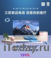 Xiaomi готовится выпустить 75-дюймовый телевизор Xiaomi TV Pro и 60-дюймовый Mi TV 4A