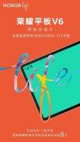 18 мая Honor анонсирует новый планшет с поддержкой 5G и Wi-Fi 6