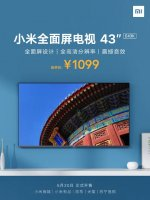 Xiaomi выпускает безрамочный телевизор Mi TV диагональю 43 дюйма по цене $155