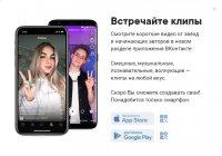 ВКонтакте решил составить конкуренцию TikTok