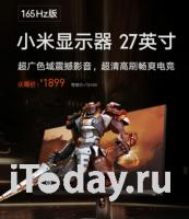 Новый 27-дюймовый монитор Xiaomi получил частоту обновления 165 Гц