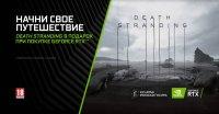 При покупке видеокарты GeForce RTX пользователи получат в подарок игру DEATH STRANDING