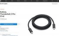 2-метровый кабель Thunderbolt 3 Pro появился в продаже в магазине Apple – в российском он дороже на 30$