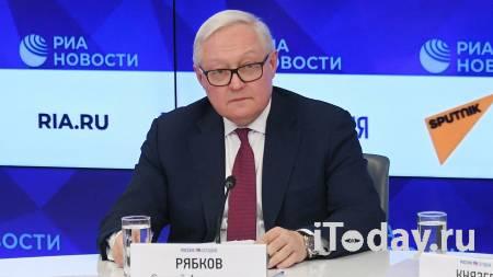 Рябков обвинил США в искажении позиции России по вопросам о вооружениях - 21.09.2020