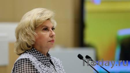 Москалькова прокомментировала законопроекты внесенные президентом в ГД РФ - 22.09.2020