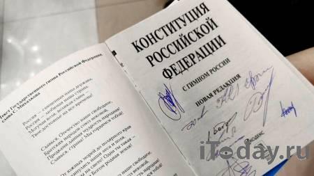 Эксперты: поправки в Конституцию усилят ответственность ветвей власти - 23.09.2020
