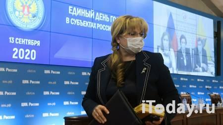 ЦИК возобновит работу экспертного совета, заявила Памфилова - 23.09.2020