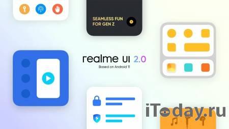 Оболочка realme UI 2.0 выйдет в октябре