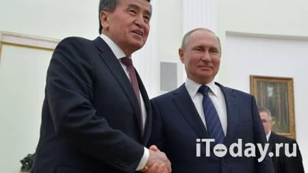 Путин проведет встречу с президентом Киргизии - 25.09.2020