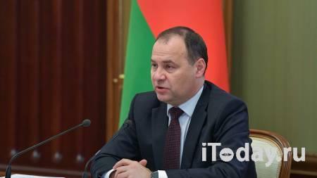 Премьер Белоруссии заявил о важности укрепления отношений Москвы и Минска - 25.09.2020