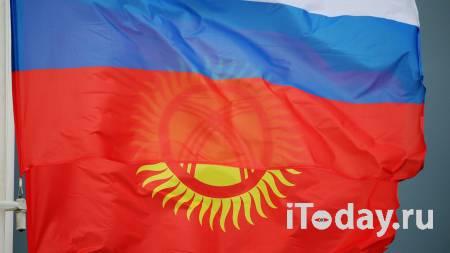 Межгосударственные отношения России и Киргизии - 28.09.2020