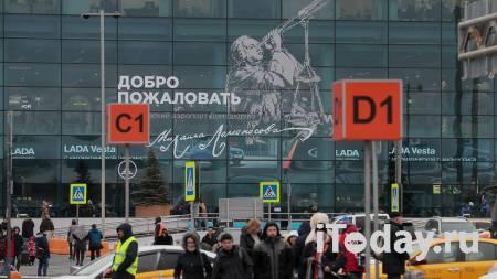 В Домодедово мужчина пытался незаконно провезти почти 5 млн рублей - Радио Sputnik, 28.09.2020