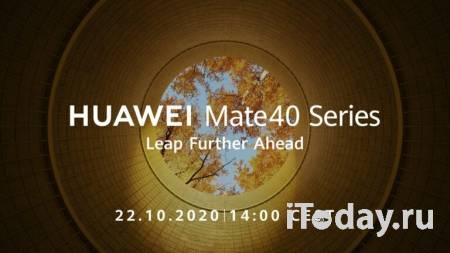 Названа официальная дата выхода серии смартфонов HUAWEI Mate 40