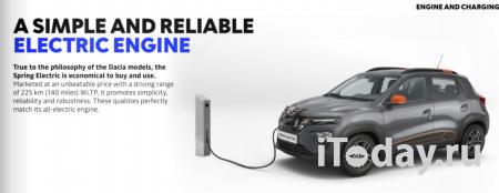 Dacia Spring Electric открывает эру доступных электромобилей в Европе