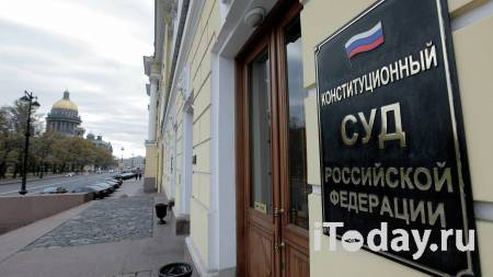 Конституционный суд не будет проверять действующие международные договоры - 17.10.2020