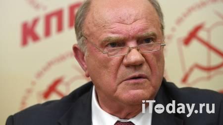 Зюганов заявил о необходимости увеличить численность КПРФ - 24.10.2020