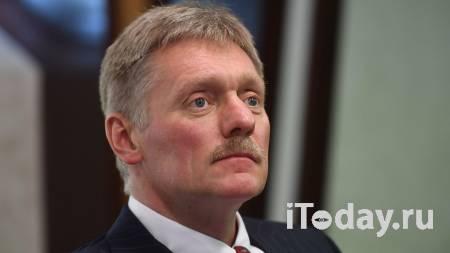 Песков прокомментировал заявление Путина по ДРСМД - 26.10.2020
