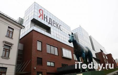 «Яндекс» отчитался о выдаче пользовательских данных по запросам госслужб