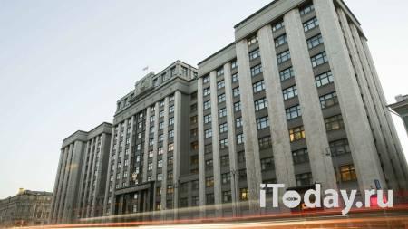 Госдума во II чтении приняла проект о порядке назначения глав ФСБ и СВР - 27.10.2020