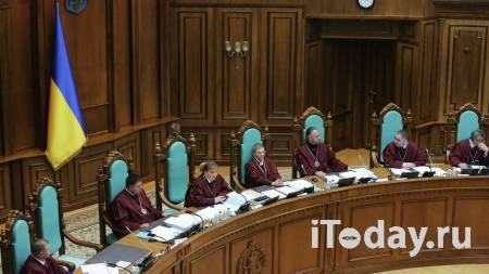 Представитель Зеленского объяснил роспуск Конституционного суда - 31.10.2020
