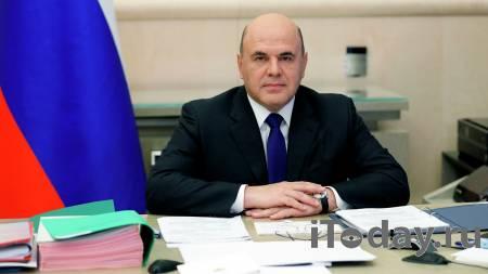 Мишустин рассказал о новых задачах правительства - 12.11.2020