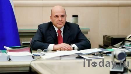Мишустин рассказал о числе вакантных должностей в федеральных органах - 16.11.2020
