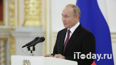Путин выразил надежду на проведение очной встречи членов совбеза ООН - 24.11.2020