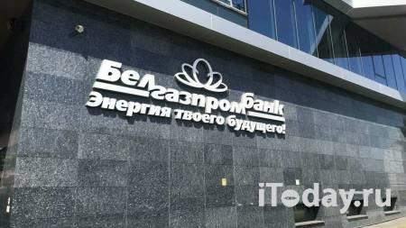 В Белоруссии закончили расследование дела топ-менеджеров Белгазпромбанка - 24.11.2020