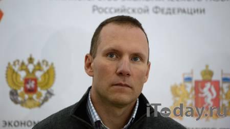 """Экс-глава """"Титановой долины"""" частично признал вину по делу о взятке - 25.11.2020"""